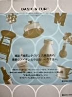 book-3-BASIC-FUN-cover