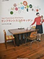 book-4-SAN-FRANCISCO-KITCHENS-cover